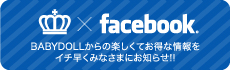 BABYDOLL 公式Facebookページ